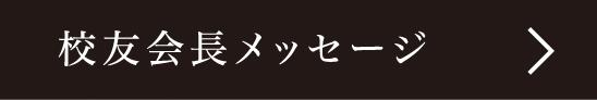 校友会長メッセージ