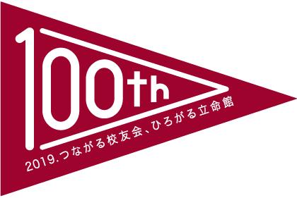 100周年フラッグ