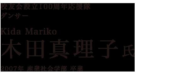 校友会設立100周年応援隊 ダンサー 木田真理子氏 2007年 産業社会学部 卒業
