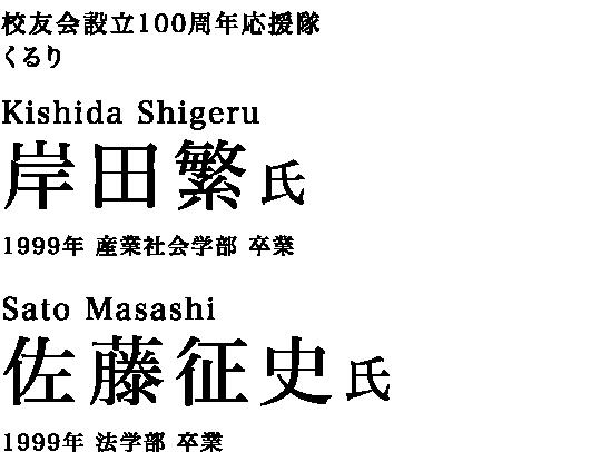 校友会設立100周年応援隊 くるり 岸田繁氏 1999年 産業社会学部 卒業 佐藤征史氏 1999年 法学部 卒業