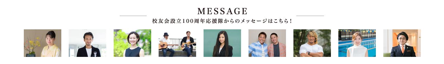 Message 校友会設立100周年応援隊からのメッセージはこちら!