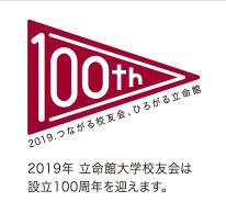 2019年 立命館大学校友会は設立100周年を迎えます。