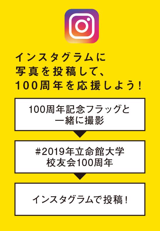 インスタグラムに写真を投稿して、100周年を応援しよう!
