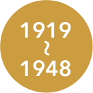 1919~1748