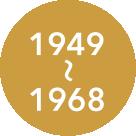 1947~1971