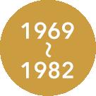 1972~1984