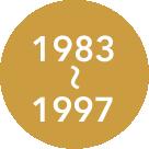 1985~1997