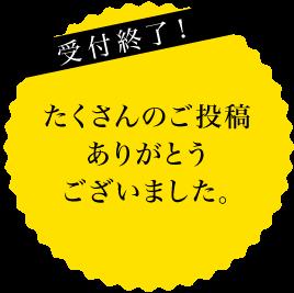 投稿受付中![第1回テーマ]クラブ・サークル編