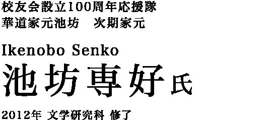 校友会設立100周年応援隊 華道家元池坊 次期家元 池坊専好氏 2012年 文学研究科 修了